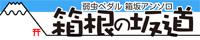弱虫ペダル箱坂アンソロジー企画「箱根の坂道」